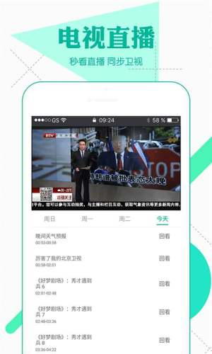 掌上视界官网vip卡app安卓手机下载图片2