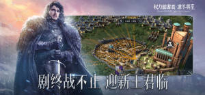 权力的游戏手游中文版图3
