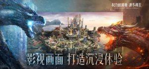 权力的游戏手游中文版图1