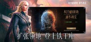 权力的游戏手游中文版图5