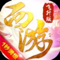有魔性西游手机游戏ios官方版 v1.0.0