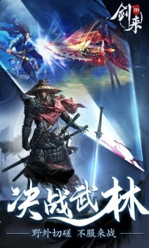 青云传之剑来3D官方图3