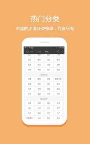 重归小说app图3