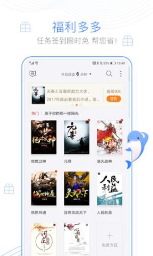 小疙瘩小说app图3