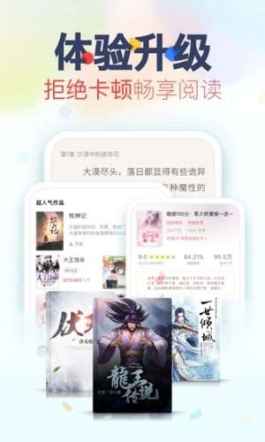 青果免费小说app图3