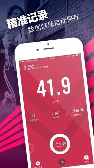 趣跑赚钱软件官方app下载图片2