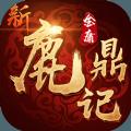 新鹿鼎记之小宝传奇手游官方最新版 v1.0.3