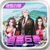 首富巨星手游官方最新版 v1.0.1