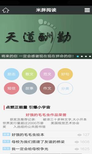 米胖阅读app图1