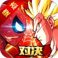 漫威vs龙珠官方版