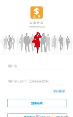 云享社区app图2