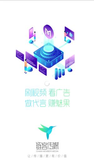 链客传媒app图3