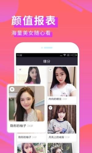 flip交友app图3