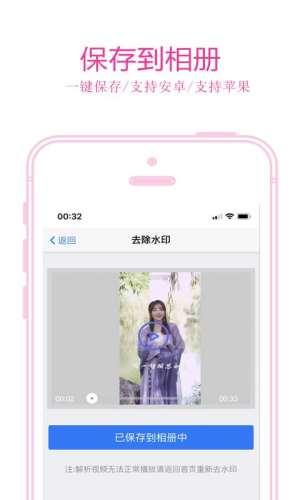 免费去水印app图2
