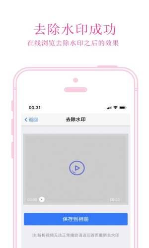 免费去水印手机版app下载图片1