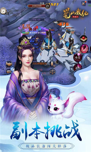 青云传星耀版最新版游戏下载图片1
