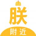 朕附近app官方版下载 v1.0