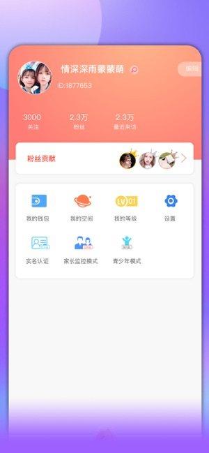 Mua语音app官方版下载图片1