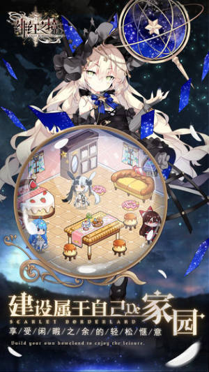 绯红之境游戏安装包下载最新版图片1