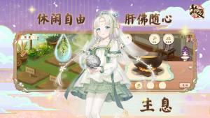 放置少女中文图2
