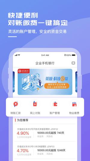 东莞银行企业手机银行app官方下载图片1