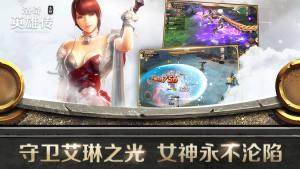 洛奇英雄传永恒下载安装最新版图片1