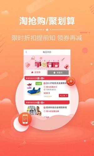 千淘惠app图2