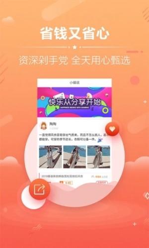 千淘惠app官方版下载图片1