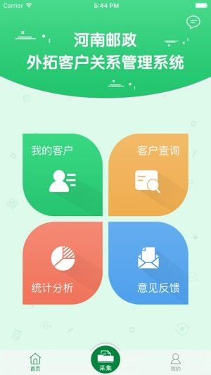 邮政外拓系统安卓版图1