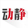 贵州动静新闻app软件下载安装最新版 v5.4.0