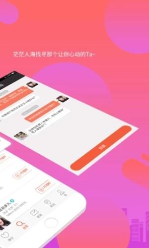 放心交友app最新版软件图片2