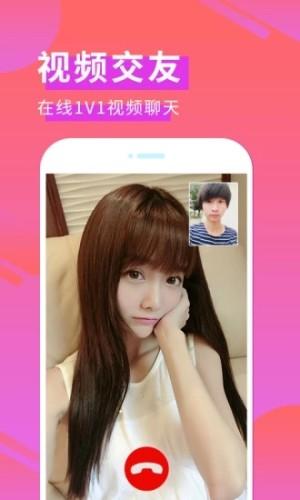 放心交友app最新版软件图片4