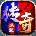 冰火传奇手游官网iOS版 v1.0.0