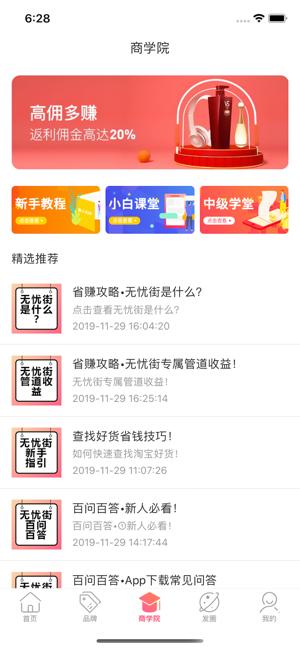 无忧街app图3