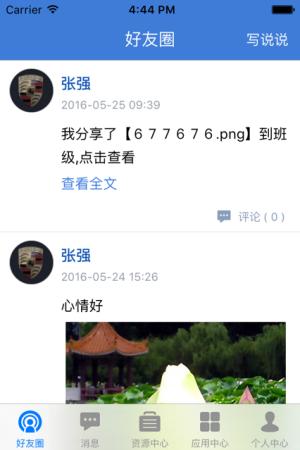 江西省中小学线上教学平台图1