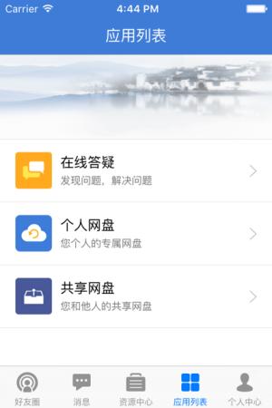 江西省中小学线上教学平台图3