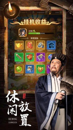 唐国强霸王雄心官网版图1
