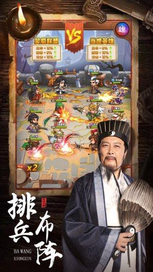 唐国强霸王雄心官网版图3