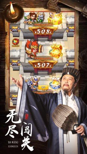 唐国强霸王雄心手游官网正式版图片2