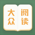 大众阅读免费app官方版下载 v1.0