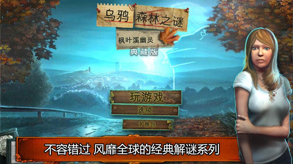乌鸦森林之谜1枫叶溪幽灵攻略大全 全关卡通关攻略[多图]