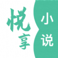 悦享小说免费阅读app下载安装 v1.0
