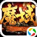 魔狱奇迹之魔域永恒游戏官网腾讯版下载 v1.0.0.4