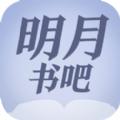 明月书吧小说app官方版下载 v1.0
