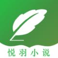 悦羽小说免费阅读app最新版下载 v1.0
