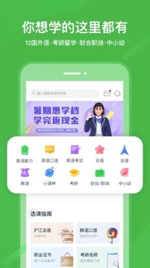 国家中小学网络云平台登录图3