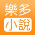 乐多小说合集app官方版下载 v1.0
