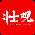广西新闻网壮观空中课堂客户端登录入口下载 v1.0.3.0