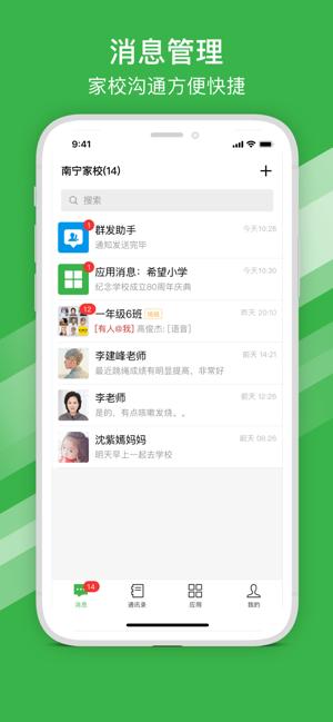 南宁教育云平台空中课堂登录入口图片2