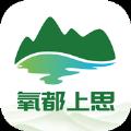 氧都上思新闻app下载安装 v1.0.0